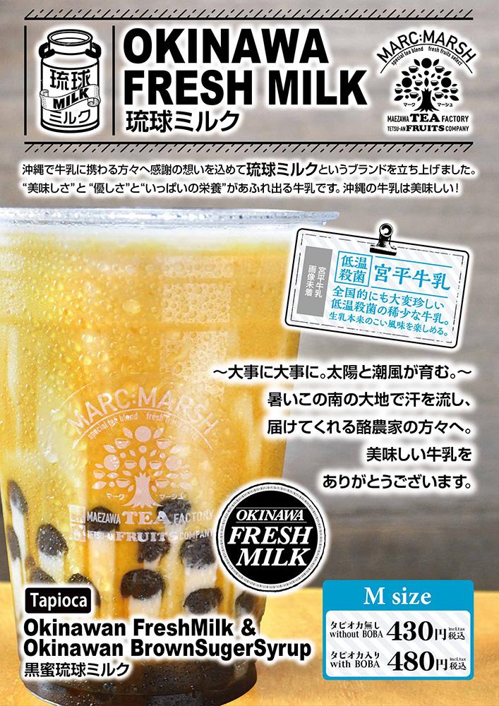 黒蜜琉球ミルク